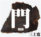 KAN MIKAMI 門 [Mon] album cover